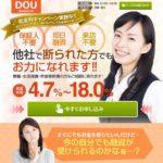 株式会社DOUは闇金融業者です