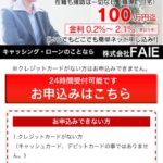株式会社FAIEは闇金融業者です
