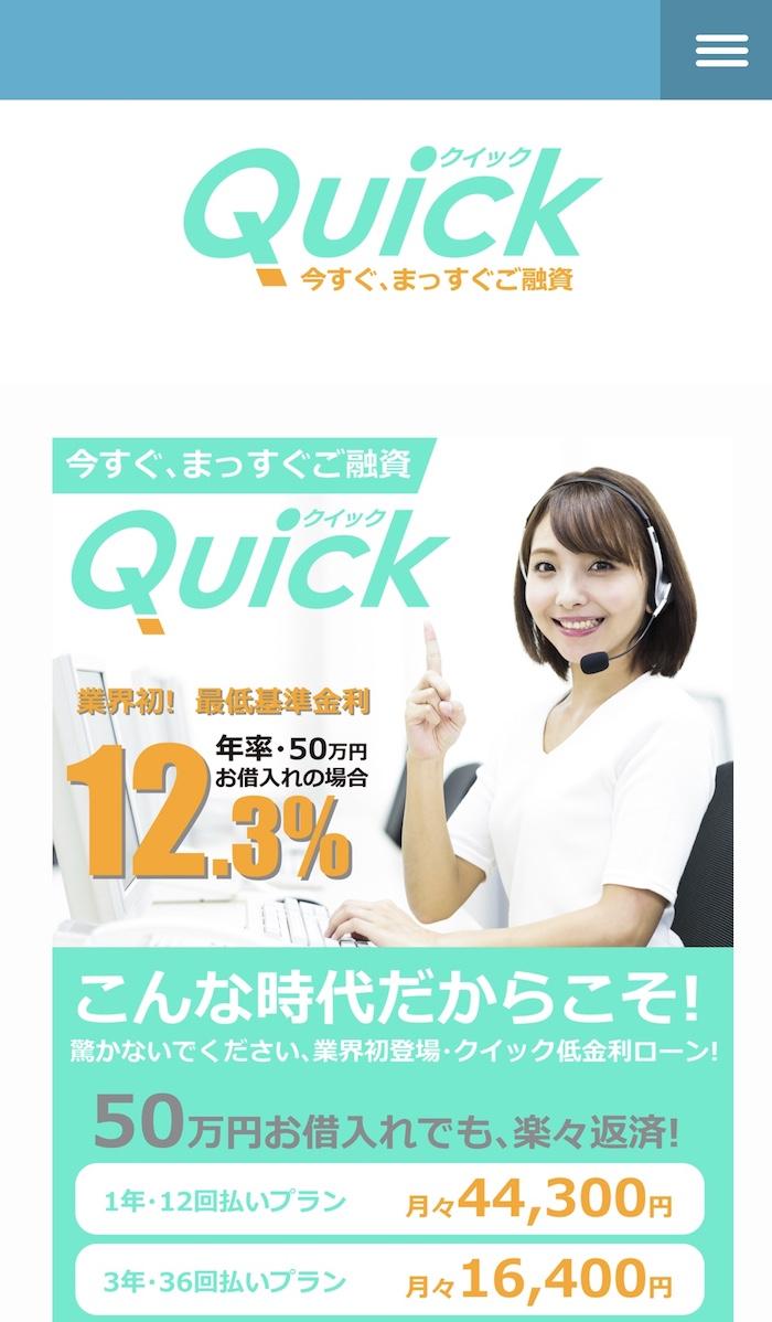 QUICK(クイック)
